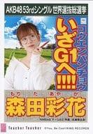 """Morita Ayaka / CD """"Teacher Teacher"""" Theater board Awards Raw Photo"""