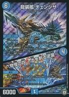 S5/S10 [SR] : 龍装艦 チェンジザ/六奇怪の四 ~土を割る逆瀧~