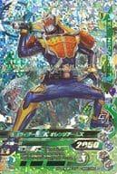 BM6-064 [LRSP] : 仮面ライダー鎧武 オレンジアームズ