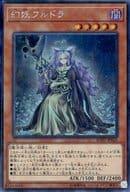 SOFU-JP026[シク]:幻妖フルドラ