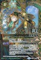 BS45-10thX02 [10thX] : 究極神皇アルティメット・ゲイル・ビット