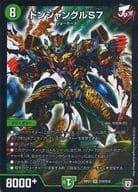 S10/S10 [SR] : ドンジャングルS7