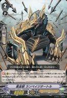 V-PR/0076 [PR] : 黄金獣 ランペイジタートル