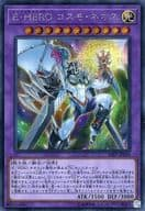 SAST-JP036[シク]:E・HERO コスモ・ネオス