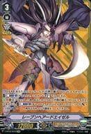V-BT 03 / SV 03 [SVR]: Raven Haird Eisel