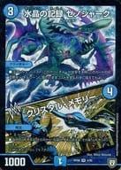 4/95 [VR] : 水晶の記録 ゼノシャーク/クリスタル・メモリー