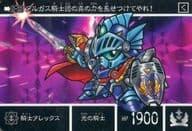 0-32 [プリズム] : 騎士アレックス