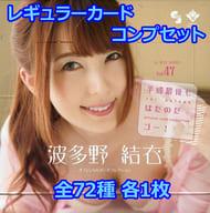 ◇ Yui Hatano Official Card Collection Heisei Hatanoda Go! Regular Card Complete Set