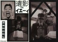 駿河屋 -<中古>伊集院光/「遺影DEイエーイ」/TBSラジオ「伊集院光 深夜 ...