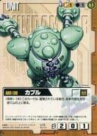 U-5 [C] : カプル