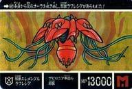 347[プリズム]:邪獣エレメンタルラフレシア