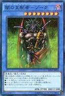 MP01-JP012[ミレニアムスーパーレア]:闇の支配者-ゾーク