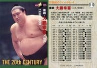 R-10 [レギュラーカード] : 横綱・大鵬幸喜
