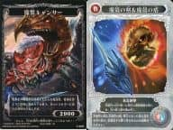 I-029 : 魔蟹キャンサー/魔殻の剣&魔殻の盾