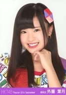 外薗葉月/バストアップ/劇場トレーディング生写真セット2014.September