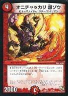 42/50 : オニチャッカリ 爆ゾウ