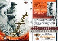 16 [レギュラーカード] : 青田昇(金箔サイン入り)(/100)