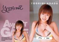 AT-9 : ☆浅田好未/直筆サインカード(/300)/アバンギャルド オフィシャルカードコレクション vol.2