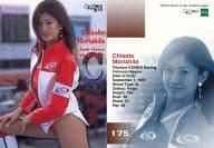 175 : 森下ちさと(森下千里)/GALS PARADISE CARDS 2001 RACE QUEEN COLLECTION Series2