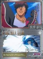 049: Yasutake Chaba