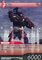 10-011C : (ホロ)戦士