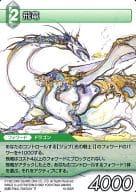 10-056R : 飛竜