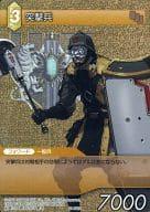 10-072C : (ホロ)突撃兵