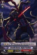 BT09/049EN [C] : Stealth Beast, Night Panther/忍獣 ナイトパンサー