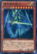DP14-JP013[SR]:護封剣の剣士