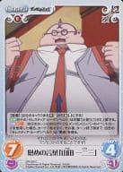 DR-039 [C] : 慰めの言葉「山田 一二三」