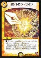 4/38 : ポジトロン・サイン