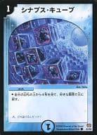 43/55 [C] : シナプス・キューブ