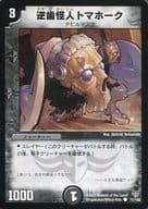 71 [C] : 逆歯怪人トマホーク
