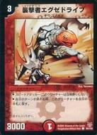 85 [C] : 襲撃者エグゼドライブ