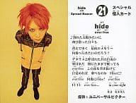 21 : hide with Spread Beaver/hide/スペシャル怪人カード/CD「rocket dive」特典