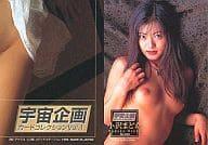 No. 034: Ozawa Madoka / regular card / space planning card collection Vol. 1