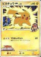 012/22: Pikachu M