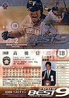 BN12 : 高橋信二(/100)