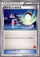 032/034 : ポケモンいれかえ