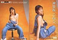 SN074: Kagura Sakakoneko / regular card / TRADING CARD COLLECTION GOKUH 99 ROUND 1