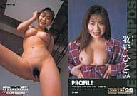 SN084: Hitomi Makino / regular card / TRADING CARD COLLECTION GOKUH 99 ROUND 1