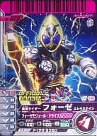 PR-029 [Promotion]: Kamen Rider Fourse Electricates