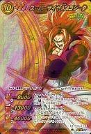 Ω23 [超Ω] : スーパーサイヤ人4ゴジータ
