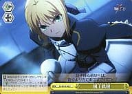 FZ/SE13-09 [C] : 風王鉄槌