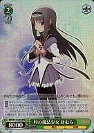 MM/W17-028R [RRR] : (ホロ)時の魔法少女 ほむら