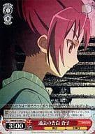 MM/W17-068 [U] : 過去の告白 杏子