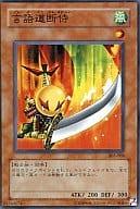 305-006[N]:言語道断侍
