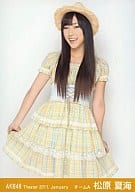 松原夏海/膝上・スカートに手/劇場トレーディング生写真セット2011.January
