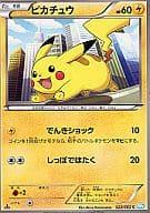 023/52 [C]: Pikachu