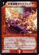 15/55/Y5 [R] : 炎竜提督ガウスブレイザー